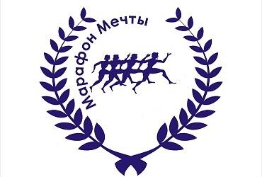 Приглашаем на марафон Мечты!