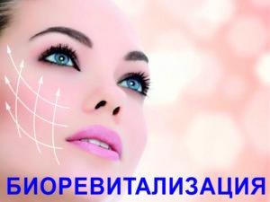 Биоревитализация в Ульяновске