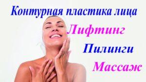 Услуги косметологии в Ульяновске