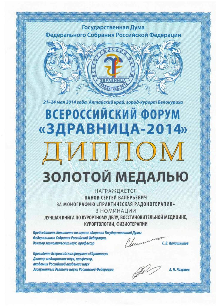 Диплом за книгу Практическая Радонотерапия