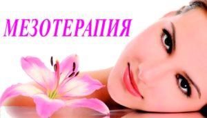 Мезотерапия в Ульяновске
